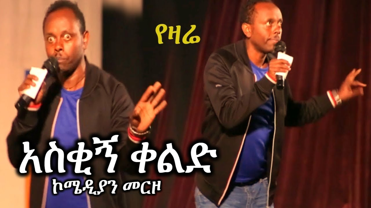 Funny Ethiopian Stand up Comedy 2019 by Comedian Merzo |