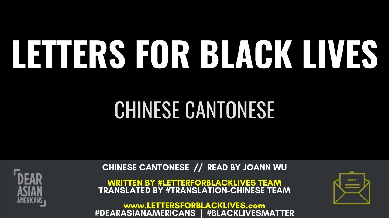#LettersForBlackLives – Chinese Cantonese // Read by Joann Wu //