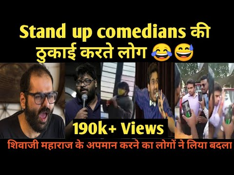 Stand up comedians beaten by public | KUNAL KAMRA |